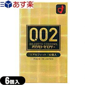 ◆「あす楽対応商品」「男性向け避妊用コンドーム」オカモト 002(ゼロツー)リアルフィット(6個入り) ※完全包装でお届け致します。