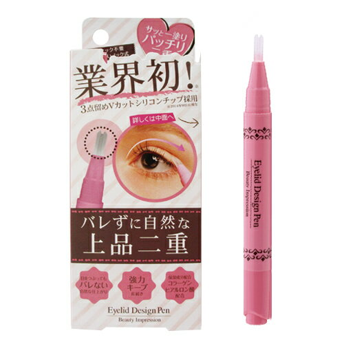 「あす楽発送 ポスト投函!」「送料無料」「二重まぶた形成化粧品」Beauty Impression アイリッドデザインペン 2ml (Eyelid Design Pen)+さらに選べるおまけ付き【ネコポス】【smtb-s】