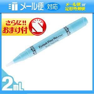 「あす楽発送 ポスト投函!」「送料無料」【つけまつげ用接着剤】Beauty Impression アイラッシュフィクサーペン 2ml (Eyelash Fixer Pen)+さらに選べるプレゼント付き【ネコポス】【smtb-s】