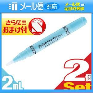 「あす楽発送 ポスト投函!」「送料無料」【つけまつげ用接着剤】Beauty Impression アイラッシュフィクサーペン 2ml (Eyelash Fixer Pen) x2個セット+さらに選べるプレゼント付き【ネコポス】【smtb-s】