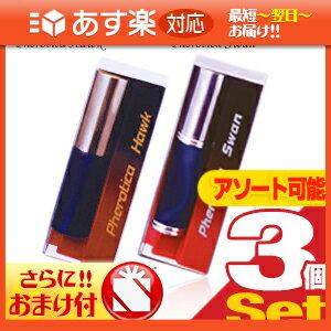 「あす楽対応商品」「無香フェロモン香水」フェロチカ(Pherotica) 8mL x3個 (フェロチカホーク/フェロチカスワン アソート選択可能)+さらに選べるおまけ付き ※完全包装でお届け致します。【smtb-s】【HLS_DU】