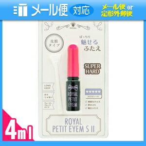 「ネコポス全国発送」「二重形成化粧品」ローヤル化研 ローヤルプチアイムS II (Royal Petit Eyem S II) 4mL スティック付き 【smtb-s】