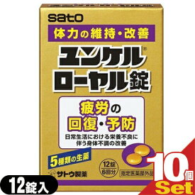 「指定医薬部外品」sato ユンケルローヤル錠 12錠入x10箱セット(計120錠)
