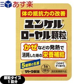 「あす楽対応商品」「指定医薬部外品」sato ユンケルローヤル顆粒 1包(1回分)