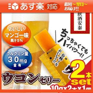 「あす楽対応商品」天洋社薬品 ウコンゼリー (10gx2本入)
