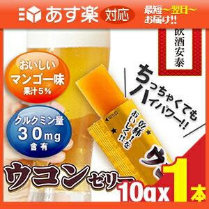 「あす楽対応商品」天洋社薬品 ウコンゼリー (10g)