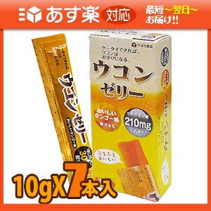 「あす楽対応商品」天洋社薬品 ウコンゼリー (10gx7本入)