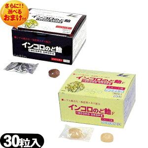 「インコロのど飴(INCORO DROPS) 30粒入×1個(2種類から選択)+さらに選べるおまけ付き【smtb-s】