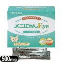 「あす楽対応商品」「サプリメント」メニワン(Meni-One) メニにゃん Eye (アイ) 粉末タイプ 猫用 500mgx60包
