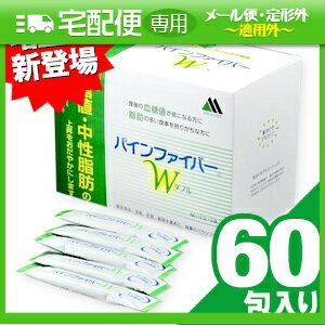 「さらに選べるおまけ付き」「消費者庁許可・特定保健用食品」松谷化学工業 パインファイバーW(ダブル) 6gx10包x6袋(60包)