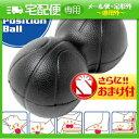 「全身ストレッチ用品」パワーポジションボール(Power Position Ball)さらに選べるおまけ付)