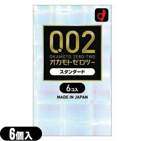 「あす楽対応商品」◆オカモト うすさ均一0.02EX(6個入り)「OKAMOTO-007」 ※完全包装でお届け致します。【HLS_DU】