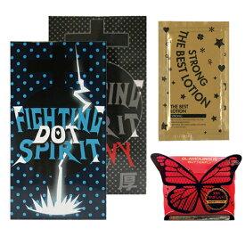 ◆「あす楽対応商品」「コンドーム・ローションセット」FIGHTING SPIRIT (ドット・ヘヴィ) (12個入)+グラマラスバタフライ ホット(1個入)+ザ・ベストローション ストロング(7ml)セット+さらに選べるおまけ付き ※完全包装でお届け致します。
