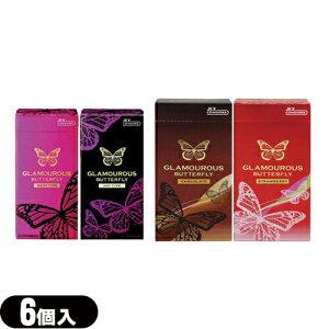 ◆「男性向け避妊用コンドーム」ジェクス グラマラスバタフライ 500 6個入(ホット・モイスト選択可能)+さらに選べるおまけ付 ※完全包装でお届け致します。