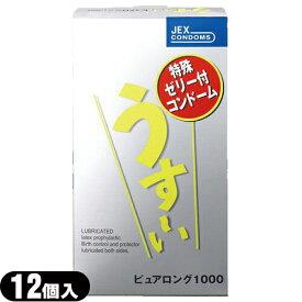 「あす楽対応商品」◆「特殊ゼリー付きコンドーム」「男性向け避妊用コンドーム」ジェクス うす〜いピュアロング1000(12個入り)「C0035」 ※完全包装でお届け致します。