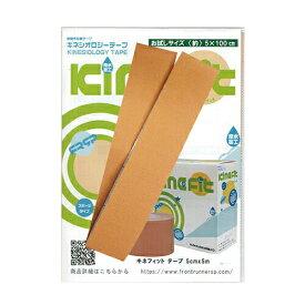 「人気の5cm!」「お試し用サイズ1m」キネシオロジーテープ(キネシオテープ)キネフィット テープ 5cmx1m ウェーブ加工・撥水重ね貼り用