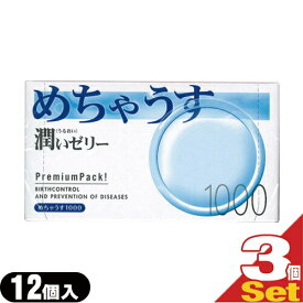 「あす楽対応商品」◆「男性向け避妊用コンドーム」不二ラテックス めちゃうす1000(12個入り) x3箱 ※完全包装でお届け致します。【HLS_DU】