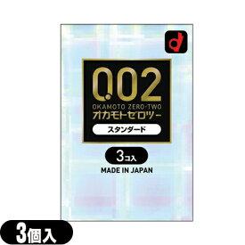「あす楽対応商品」◆「男性向け避妊用コンドーム」オカモト うすさ均一0.02EX(3個入り) ※完全包装でお届け致します。【HLS_DU】