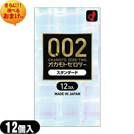 「あす楽対応商品」「さらに選べるおまけ付き」◆「男性向け避妊用コンドーム」オカモト うすさ均一0.02EX(12個入り)「OKAMOTO-008」 ※完全包装でお届け致します。