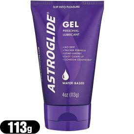 ◆「あす楽対応商品」「水溶性潤滑ゼリー」アストログライド ジェル(ASTROGLIDE GEL) 113g ※完全包装でお届け致します。