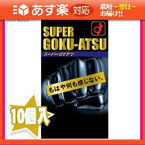 ◆「あす楽対応商品」「厚さ1.2mm!極厚スキン」「男性向け避妊用コンドーム」オカモト SUPER GOKU-ATSU (スーパーゴクアツ)10個入り ※完全包装でお届け致します。