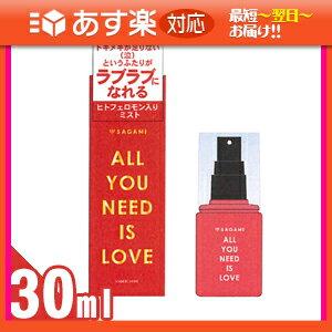 「あす楽対応商品」「衣類・ルームスプレー」相模ゴム工業 サガミ(SAGAMI) ALL YOU NEED IS LOVE ミスト 30ml
