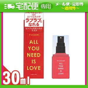 「衣類・ルームスプレー」相模ゴム工業 サガミ(SAGAMI) ALL YOU NEED IS LOVE ミスト 30ml
