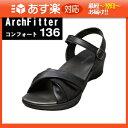 「あす楽対応商品」「株式会社AKAISHI」「アーチフィッター」アーチフィッター(ArchFitter) コンフォート 136 (バック…