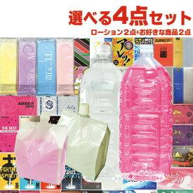 ◆自分で選べるローション+お好きな商品 計4点セット! 業務用ローション3Lセット(2L+1L)(カラー2色・粘度4タイプから選択)+国内メーカーコンドームを含むお好きな商品x2点セット