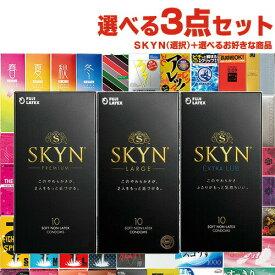 ◆「メール便(定形外) ポスト投函 送料無料」自分で選べるコンドーム3箱セット! 不二ラテックス SKYN(スキン) 10個入りx1箱(プレミアム(レギュラー)・LARGE(ラージサイズ)・EXTRALUB(エクストラルブ)から選択)+お好きな商品x2点(選択)セット【smtb-s】