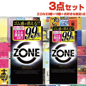 ◆「あす楽発送 ポスト投函!」「送料無料」「2,000円ポッキリ!」「男性向け避妊用コンドーム」ジェクス(JEX) ZONE (ゾーン) 10個入+6個入+自分で選べるコンドームorお好きな商品 計3点セット! ※完全包装でお届け致します。【ネコポス】【smtb-s】