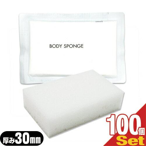 「あす楽対応商品」「ホテルアメニティ」「使い捨て圧縮スポンジ」「個包装タイプ」業務用 圧縮 ボディスポンジ 厚み30mmx100個セット (BODY SPONGE)(body sponge) 海綿タイプ