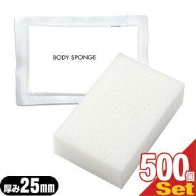 「あす楽対応商品」「ホテルアメニティ」「使い捨てスポンジ」「個包装タイプ」業務用 圧縮 ボディスポンジ (BODY SPONGE)(body sponge) 厚み25mmx500個セット