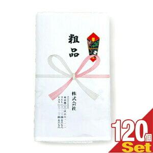 「名入れタオル:新規用」日本製240匁タオルx120本セット(タオル印刷なし+のし紙印刷+ポリ袋入加工) 「※【メーカー直送の為代引き不可となります。」【smtb-s】