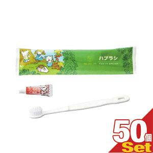 「ホテルアメニティ」「個包装」業務用 パルパルポー(PAL PAL・PO) 子供用歯ブラシ(ID-10) 歯みがきジェル付き(いちご味) x 50本セット