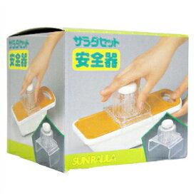 「野菜調理器」日本製 サンローラ サラダセット(cooking cutter SALAD SET) 安全器
