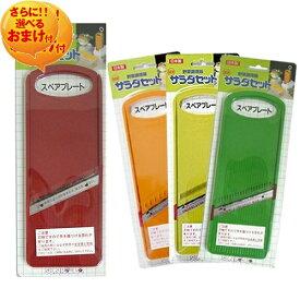 「野菜調理器」日本製 サンローラ サラダセット(SALAD SET) 単品スペアプレート スーパースライス(赤)+スペアプレート(たんざく・細千切り・太千切りから選択)+さらに選べるおまけ付き