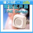 「定形外郵便送料無料」「電話拡声器」ファイン・デンパル(FINE Denpal) TA-800【smtb-s】