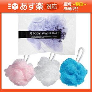 「あす楽対応商品」「ホテルアメニティ」「ボディ用スポンジ」個包装 ボディウォッシュボール (BODY WASH BALL)