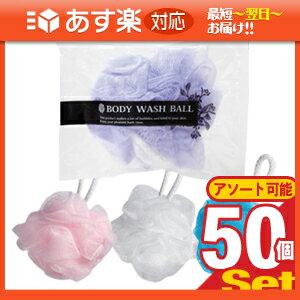 「あす楽対応商品」「ホテルアメニティ」「ボディ用スポンジ」個包装 ボディウォッシュボール (BODY WASH BALL) x 50個セット(アソート可能)