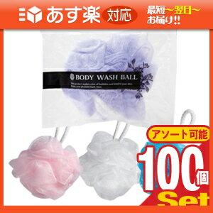 「あす楽対応商品」「ホテルアメニティ」「ボディ用スポンジ」個包装 ボディウォッシュボール (BODY WASH BALL) x 100個セット(アソート可能)