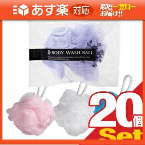 「あす楽対応商品」「ホテルアメニティ」「ボディ用スポンジ」個包装 ボディウォッシュボール (BODY WASH BALL) x おまかせアソート20個セット