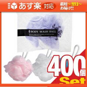 「あす楽対応商品」「ホテルアメニティ」「ボディ用スポンジ」個包装 ボディウォッシュボール (BODY WASH BALL) x おまかせアソート400個セット 【smtb-s】
