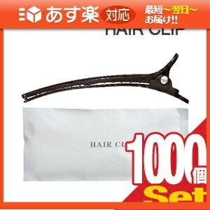 「あす楽対応商品」「ホテルアメニティ」「ヘアアクセサリー」「個包装」業務用 ヘアクリップ (HAIR CLIP) x 1000個セット 【smtb-s】