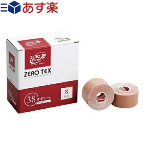 「あす楽対応商品」「テーピングテープ」ユニコ ゼロテープ ゼロテックス キネシオロジーテープ(UNICO ZERO TEX KINESIOLOGY TAPE) 38mmx5mx8巻入り