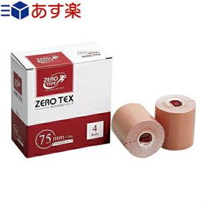 「あす楽対応商品」「テーピングテープ」ユニコ ゼロテープ ゼロテックス キネシオロジーテープ(UNICO ZERO TEX KINESIOLOGY TAPE) 75mmx5mx4巻入り