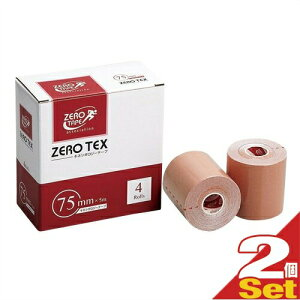 「テーピングテープ」ユニコ ゼロテープ ゼロテックス キネシオロジーテープ(UNICO ZERO TEX KINESIOLOGY TAPE) 75mmx5mx4巻入り x2箱【smtb-s】