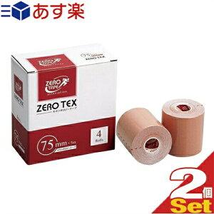 「あす楽対応商品」「テーピングテープ」ユニコ ゼロテープ ゼロテックス キネシオロジーテープ(UNICO ZERO TEX KINESIOLOGY TAPE) 75mmx5mx4巻入り x2箱【smtb-s】