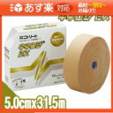 「あす楽対応商品」「業務用5cm!」「筋肉サポートテープ」「撥水タイプ」ニトリート キネロジEX 50mmx31.5mx1巻 NKEX-50L