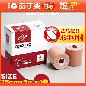 「あす楽対応商品」「テーピングテープ」ユニコ ゼロテープ ゼロテックス キネシオロジーテープ(UNICO ZERO TEX KINESIOLOGY TAPE) 75mmx5mx4巻入り+さらに選べるおまけ付【HLS_DU】